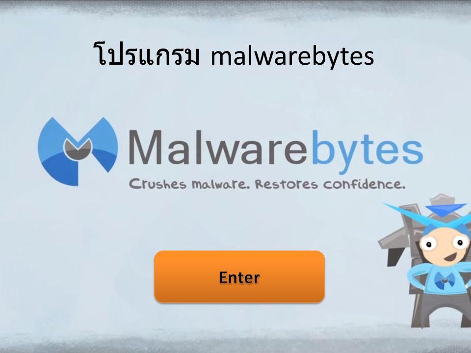 โปรแกรม malwarebytes