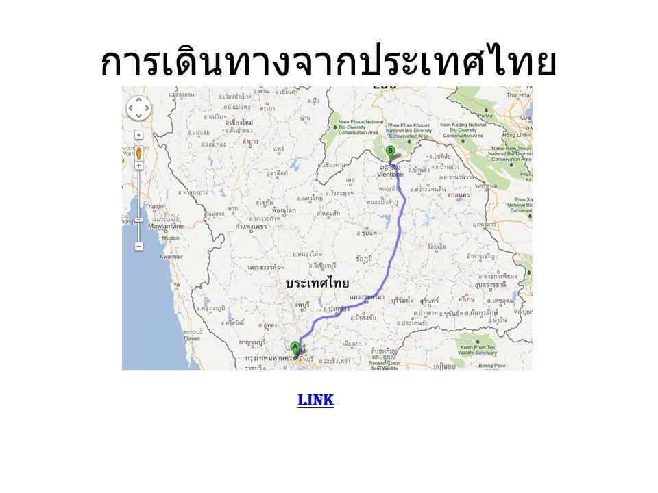 การเดินทางจากประเทศไทย Link
