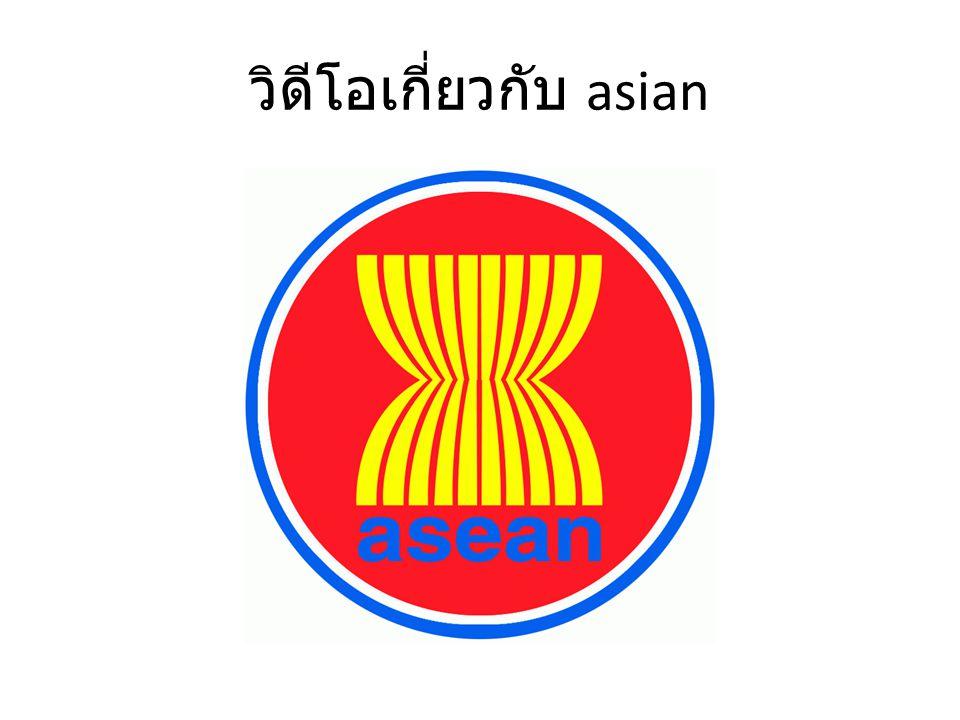 วิดีโอเกี่ยวกับ asian