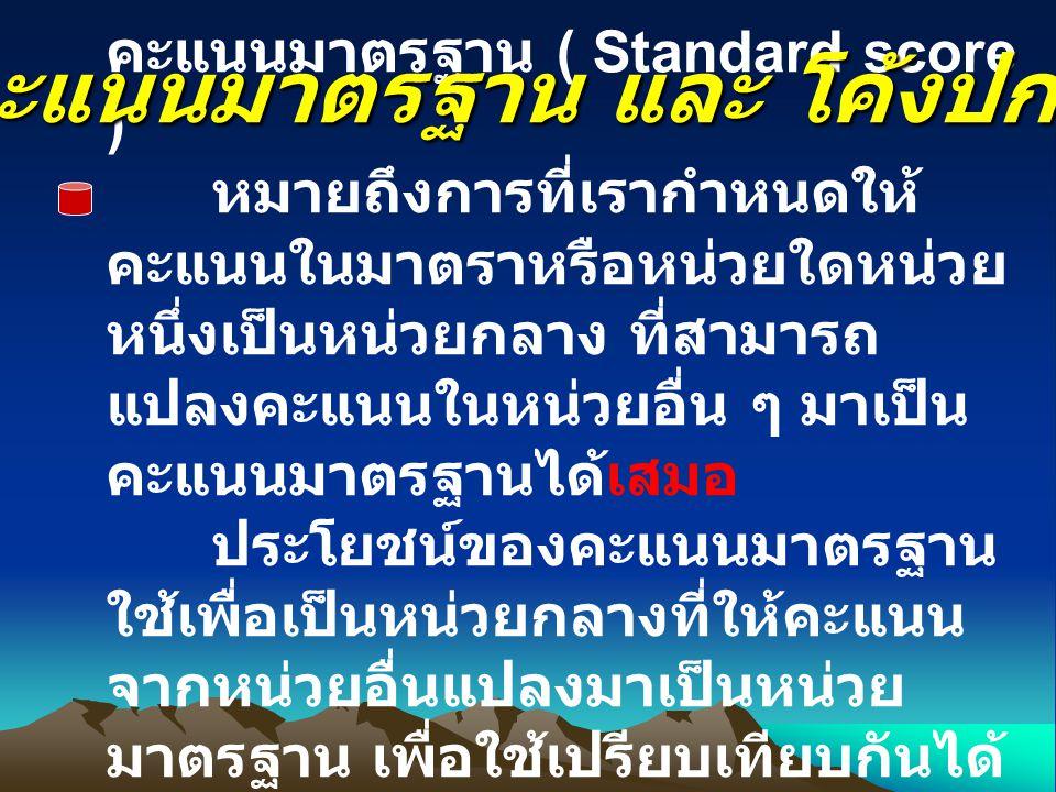 ตัวอย่าง เงินดอลลาร์สหรัฐอเมริกา ( US Dollar หรือ $ Dallar ) เป็นหน่วยของ เงินตรามาตรฐานของโลก ที่จะใช้ เปรียบเทียบเงินตราของประเทศต่าง ๆ ในโลก เช่น อยากทราบว่า เงินไทย ๒๕๐๐ บาท กับ เงินของประเทศตอง โกยาจำนวน ๓๐๐๐๐ ซู่ซ่า จำนวน ไหนมากกว่ากัน วิธีการต้องแปลงเงินไทยและเงิน ตองโกยา เป็นเงินดอลลาร์สหรัฐก่อน แล้วจะสามารถเปรียบเทียบกันได้ ตัวอย่างคะแนนมาตรฐาน