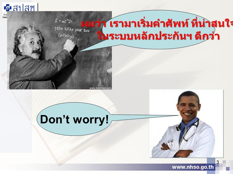3 ผมว่า เรามาเริ่มคำศัพท์ ที่น่าสนใจ ในระบบหลักประกันฯ ดีกว่า Don't worry!