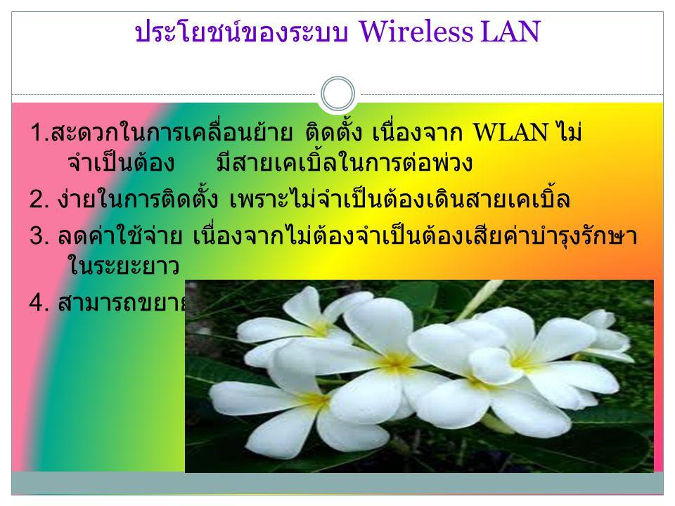 ประโยชน์ของระบบ Wireless LAN 1.
