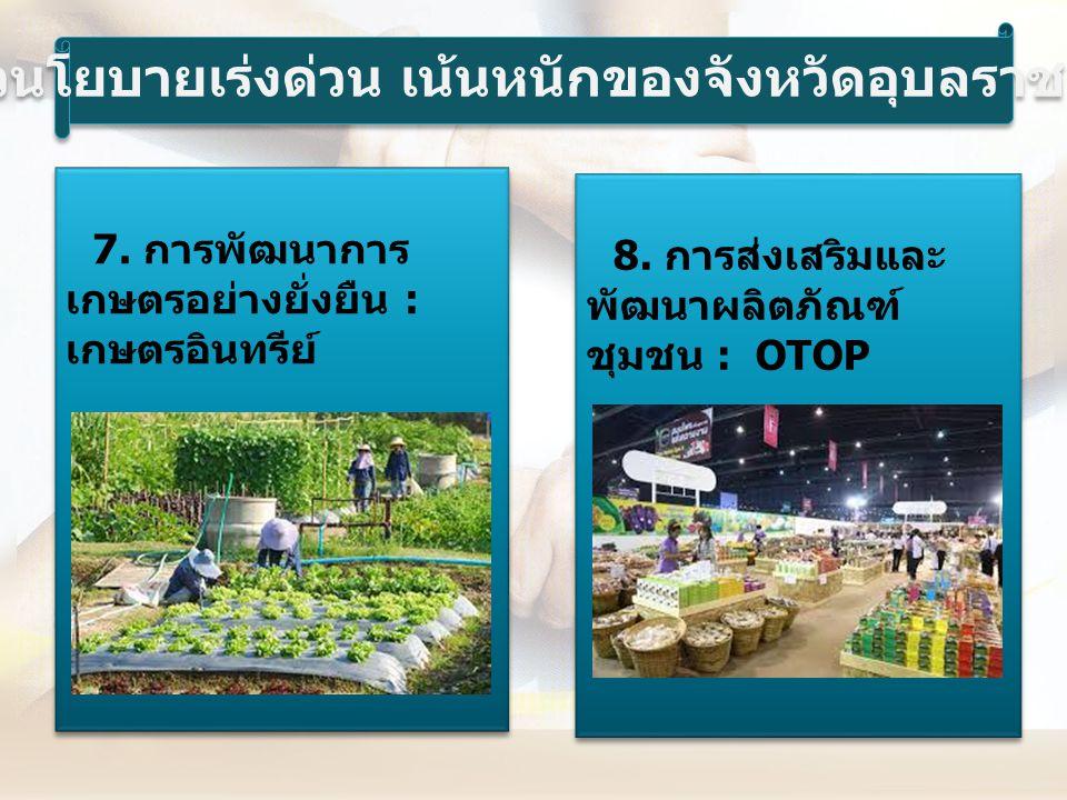 7. การพัฒนาการ เกษตรอย่างยั่งยืน : เกษตรอินทรีย์ 8.