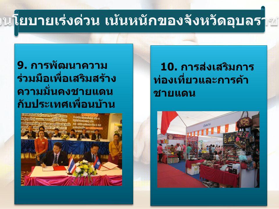 9. การพัฒนาความ ร่วมมือเพื่อเสริมสร้าง ความมั่นคงชายแดน กับประเทศเพื่อนบ้าน 10.