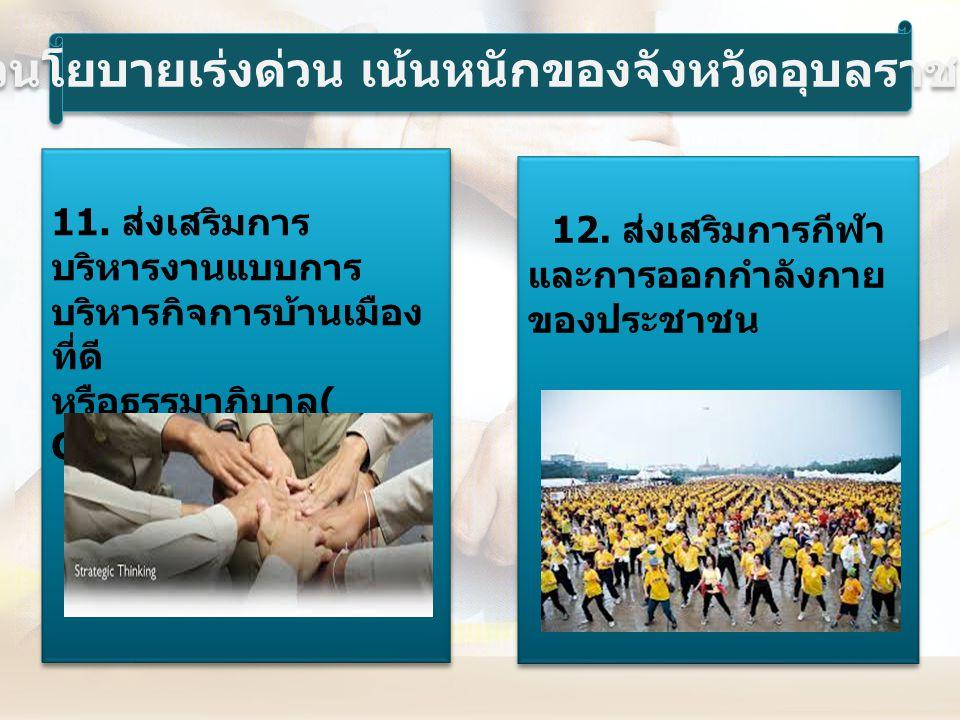 11. ส่งเสริมการ บริหารงานแบบการ บริหารกิจการบ้านเมือง ที่ดี หรือธรรมาภิบาล ( Good Governance) 11.