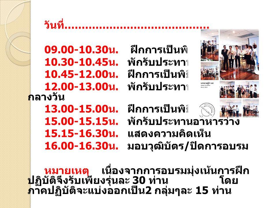 วันที่ …………………………………. 09.00-10.30 น. ฝึกการจัดลำดับ ขั้นตอนของการพูด 10.30-10.45 น. พักรับประทานอาหารว่าง 10.45-12.00 น. การใช้ภาษากายและเสียง ประกอบก
