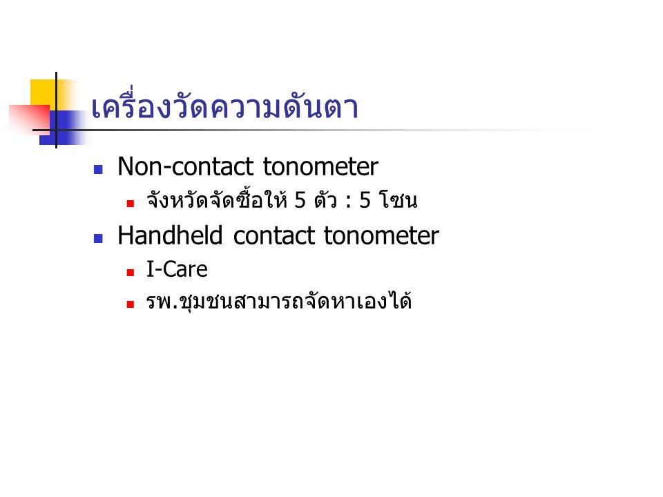 เครื่องวัดความดันตา Non-contact tonometer จังหวัดจัดซื้อให้ 5 ตัว : 5 โซน Handheld contact tonometer I-Care รพ.ชุมชนสามารถจัดหาเองได้