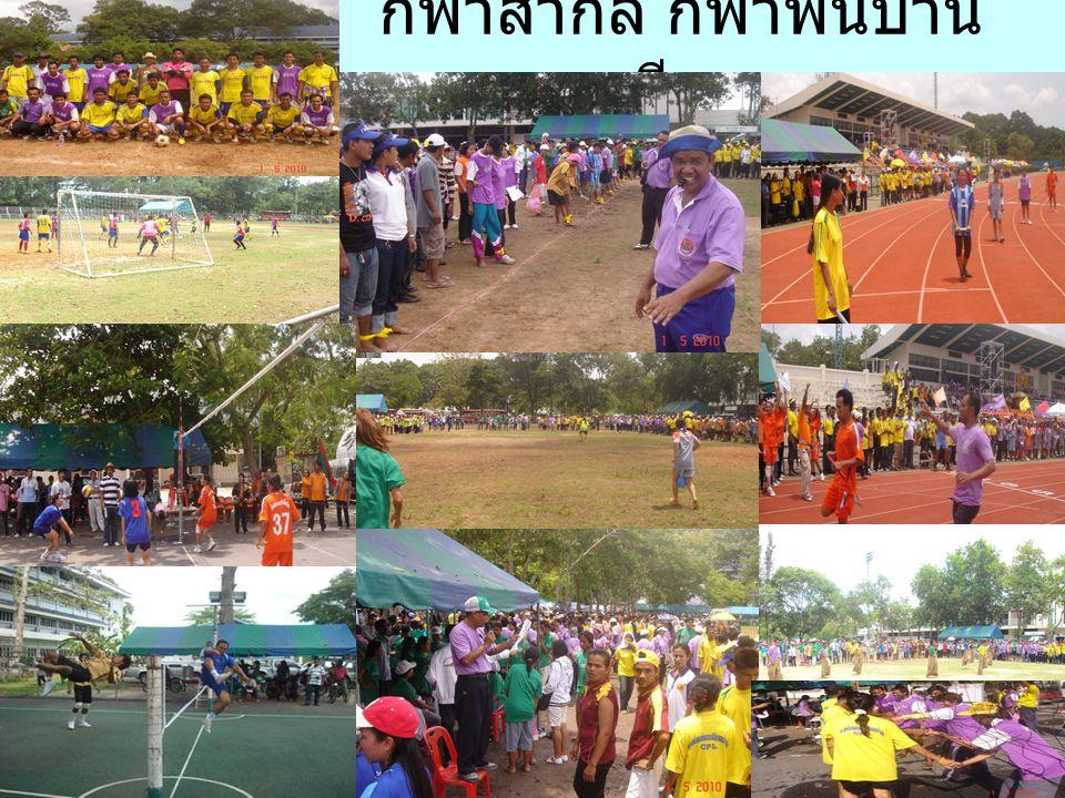 กีฬาสากล กีฬาพื้นบ้าน กรีฑา