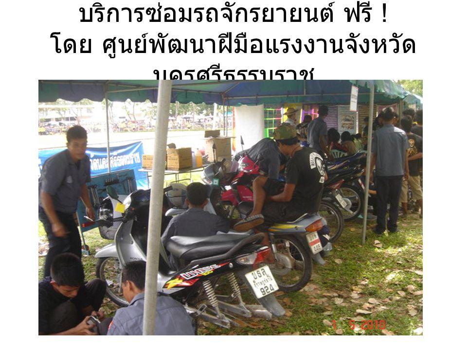 บริการซ่อมรถจักรยายนต์ ฟรี ! โดย ศูนย์พัฒนาฝีมือแรงงานจังหวัด นครศรีธรรมราช