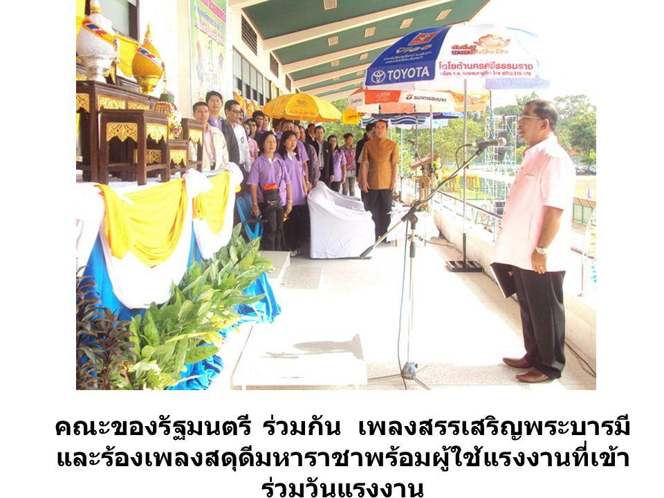 คณะของรัฐมนตรี ร่วมกัน เพลงสรรเสริญพระบารมี และร้องเพลงสดุดีมหาราชาพร้อมผู้ใช้แรงงานที่เข้า ร่วมวันแรงงาน