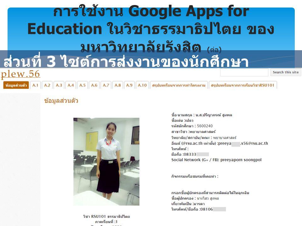 การใช้งาน Google Apps for Education ในวิชาธรรมาธิปไตย ของ มหาวิทยาลัยรังสิต ( ต่อ ) ส่วนที่ 3 ไซต์การส่งงานของนักศึกษา