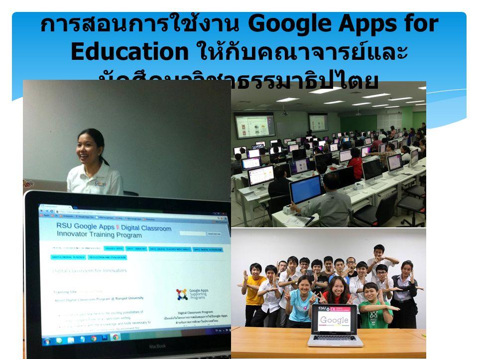 การสอนการใช้งาน Google Apps for Education ให้กับคณาจารย์และ นักศึกษาวิชาธรรมาธิปไตย
