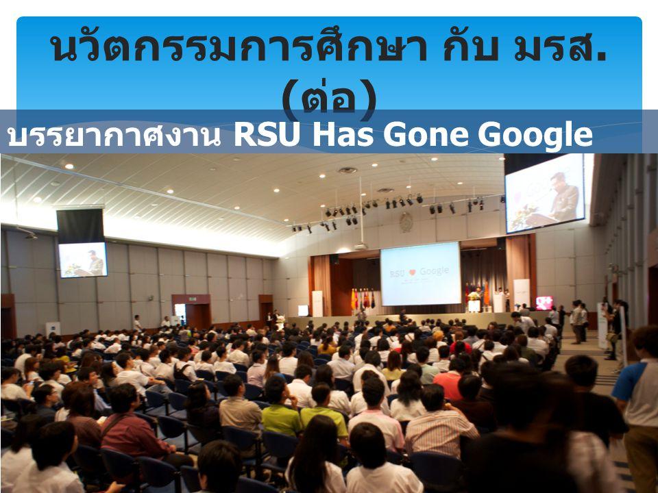 นวัตกรรมการศึกษา กับ มรส. ( ต่อ ) บรรยากาศงาน RSU Has Gone Google