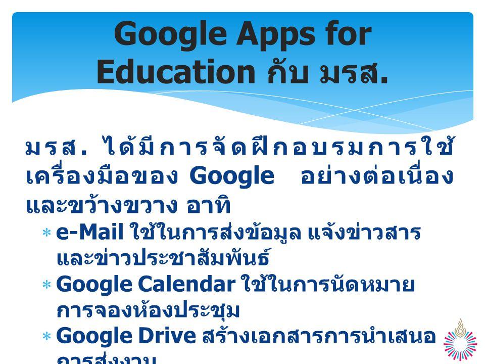 การใช้งาน Google Apps for Education ในวิชา ธรรมาธิปไตย ของ มหาวิทยาลัยรังสิต ( ต่อ ) เครื่องมือทางการศึกษาที่พร้อมอำนวย ความสะดวก สามารถติดต่อสื่อสารระหว่างอาจารย์ และนักศึกษา จึงได้มีการสร้าง ไซต์วิชา ธรรมาธิปไตย ซึ่งสร้างจาก Google Site ประกอบไปด้วย