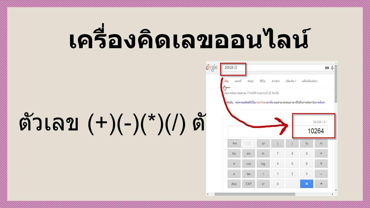 เครื่องคิดเลขออนไลน์ ตัวเลข (+)(-)(*)(/) ตัวเลข
