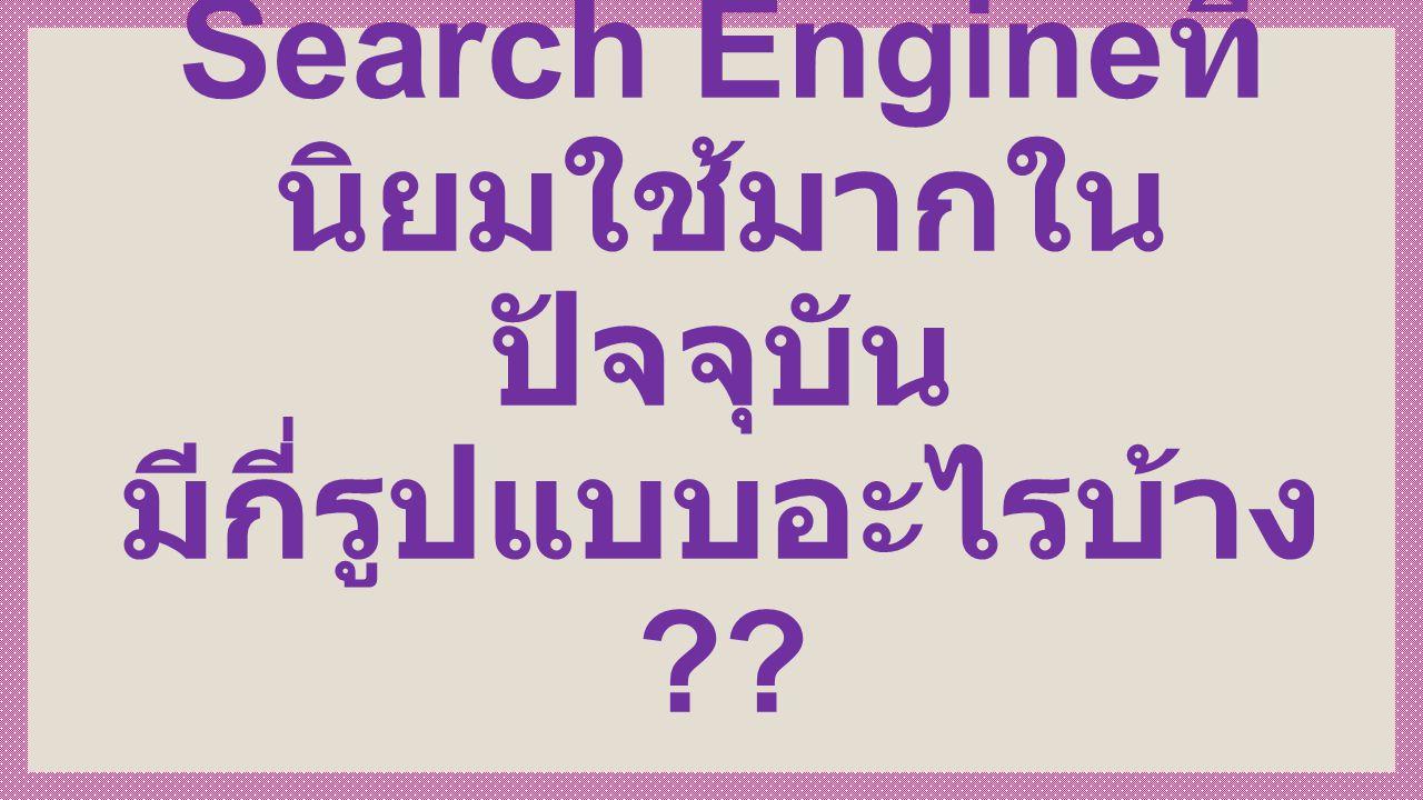 Search Engine ที่ นิยมใช้มากใน ปัจจุบัน มีกี่รูปแบบอะไรบ้าง