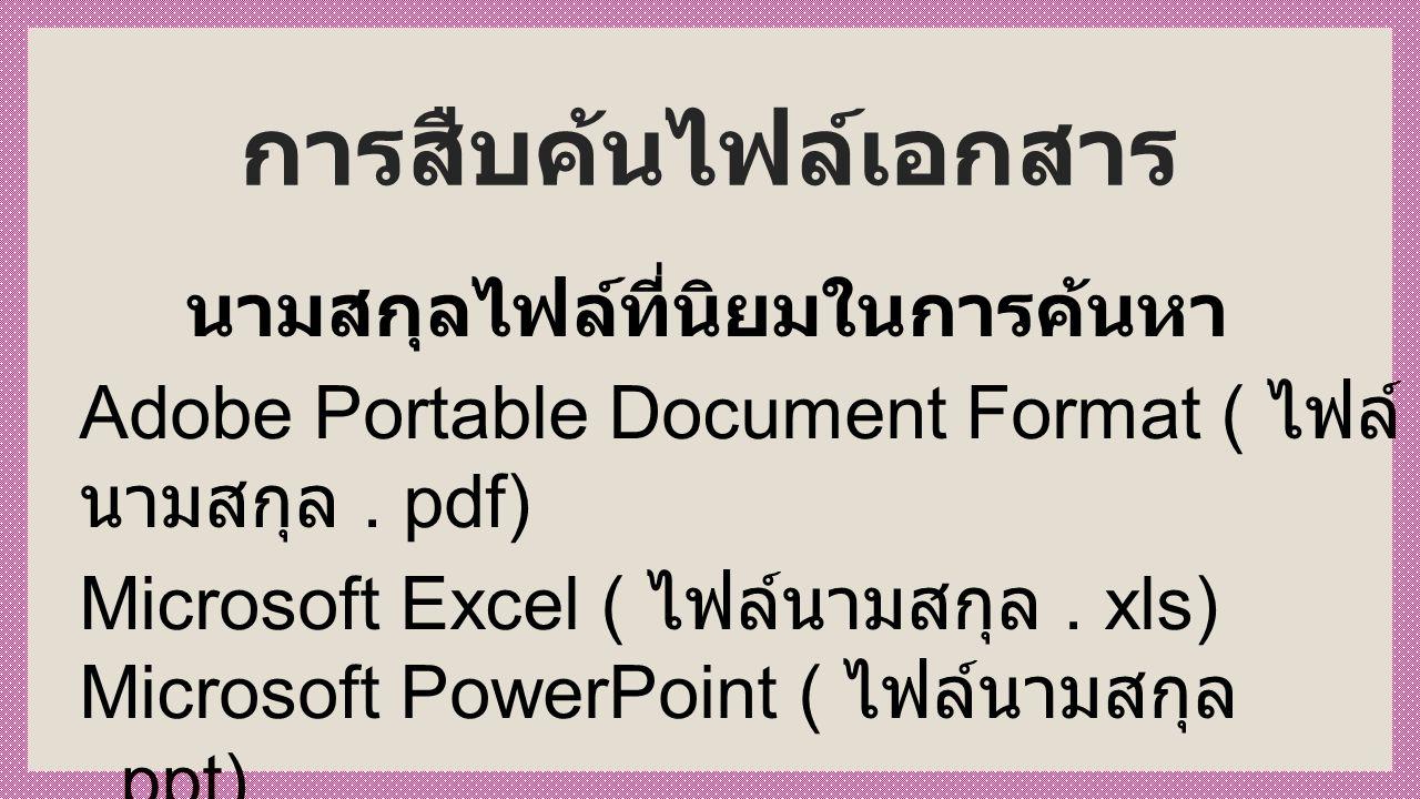 การสืบค้นไฟล์เอกสาร นามสกุลไฟล์ที่นิยมในการค้นหา Adobe Portable Document Format ( ไฟล์ นามสกุล.