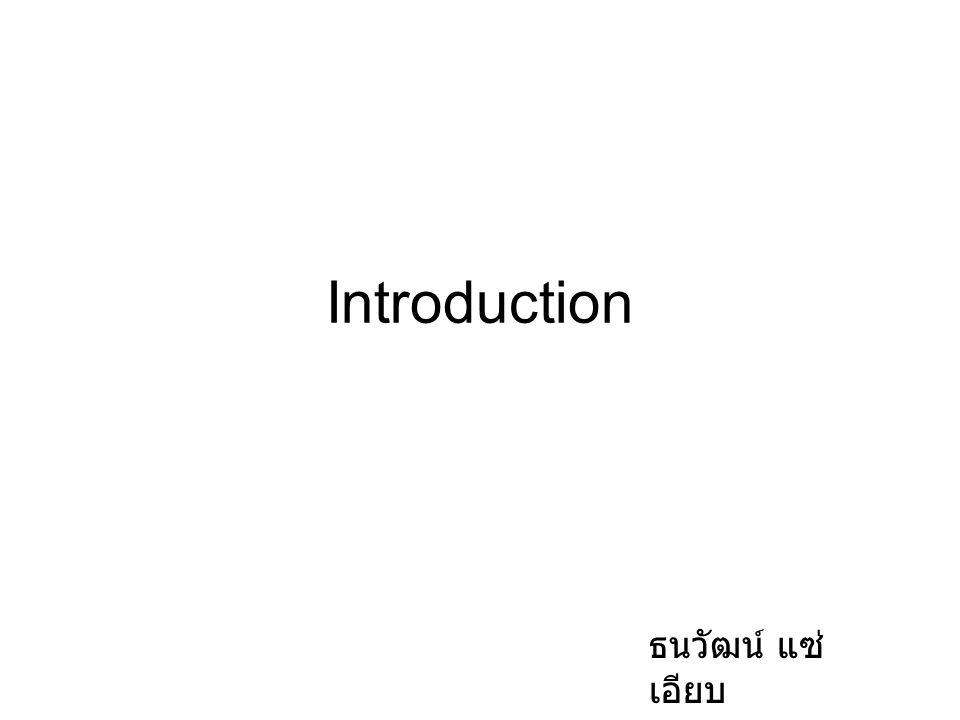 Introduction ธนวัฒน์ แซ่ เอียบ