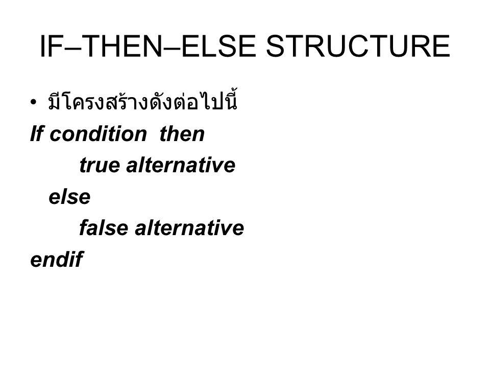 IF–THEN–ELSE STRUCTURE มีโครงสร้างดังต่อไปนี้ If condition then true alternative else false alternative endif