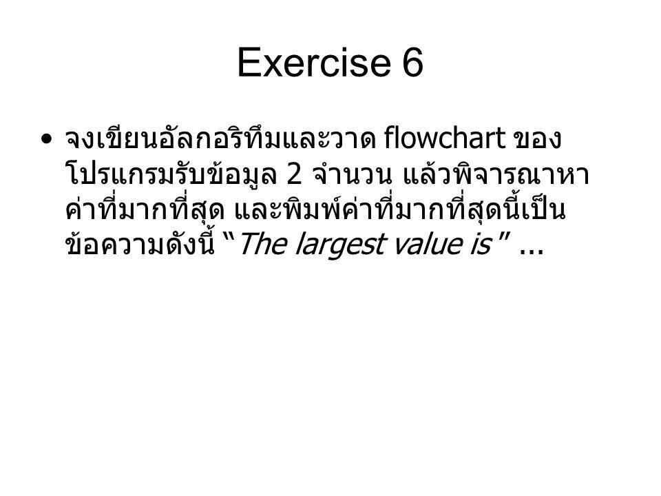 """Exercise 6 จงเขียนอัลกอริทึมและวาด flowchart ของ โปรแกรมรับข้อมูล 2 จำนวน แล้วพิจารณาหา ค่าที่มากที่สุด และพิมพ์ค่าที่มากที่สุดนี้เป็น ข้อความดังนี้ """""""