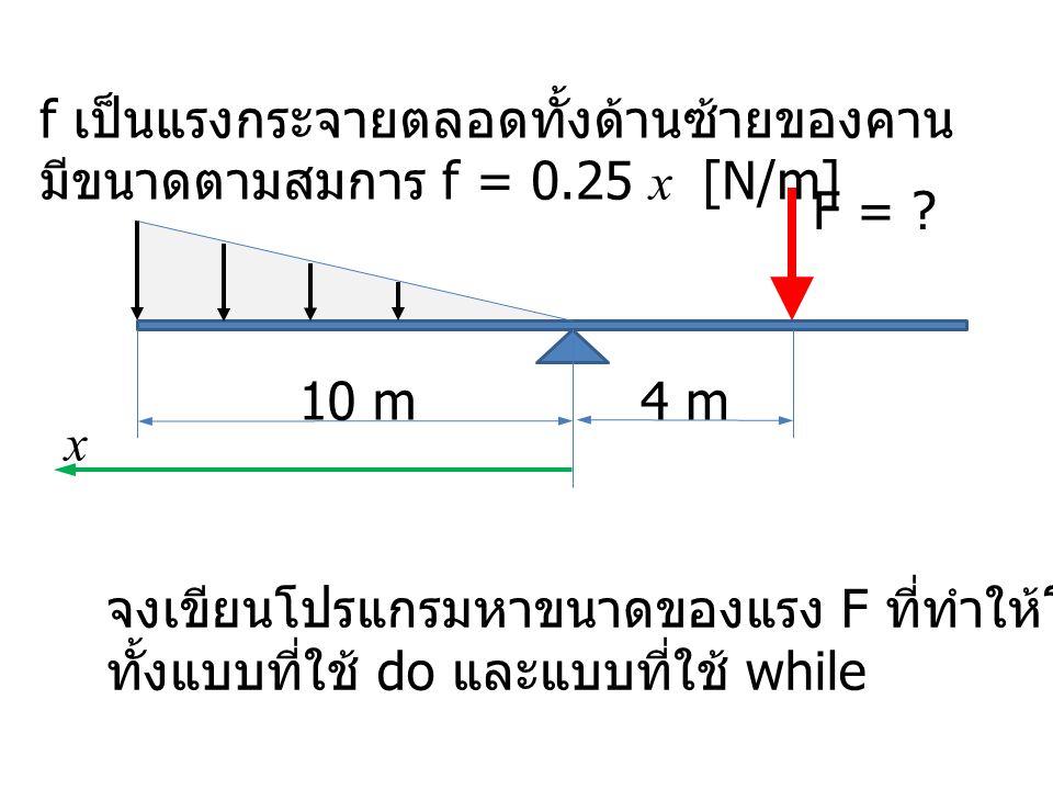 10 m F = .