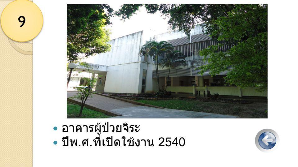 อาคารผู้ป่วยจิระ ปีพ. ศ. ที่เปิดใช้งาน 2540 9
