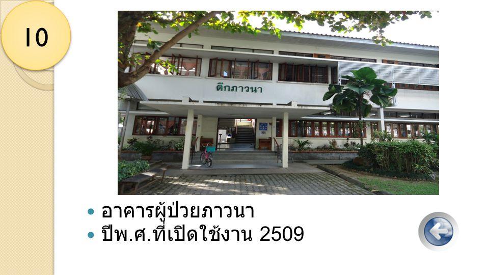 อาคารผู้ป่วยภาวนา ปีพ. ศ. ที่เปิดใช้งาน 2509 10
