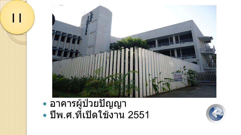 อาคารผู้ป่วยปัญญา ปีพ. ศ. ที่เปิดใช้งาน 2551 11