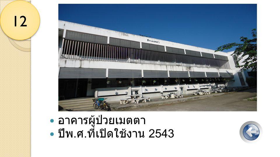 อาคารผู้ป่วยเมตตา ปีพ. ศ. ที่เปิดใช้งาน 2543 12