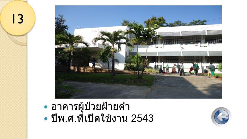 อาคารผู้ป่วยฝ้ายคำ ปีพ. ศ. ที่เปิดใช้งาน 2543 13