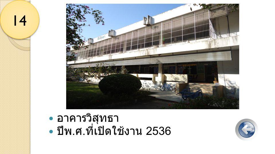 อาคารวิสุทธา ปีพ. ศ. ที่เปิดใช้งาน 2536 14