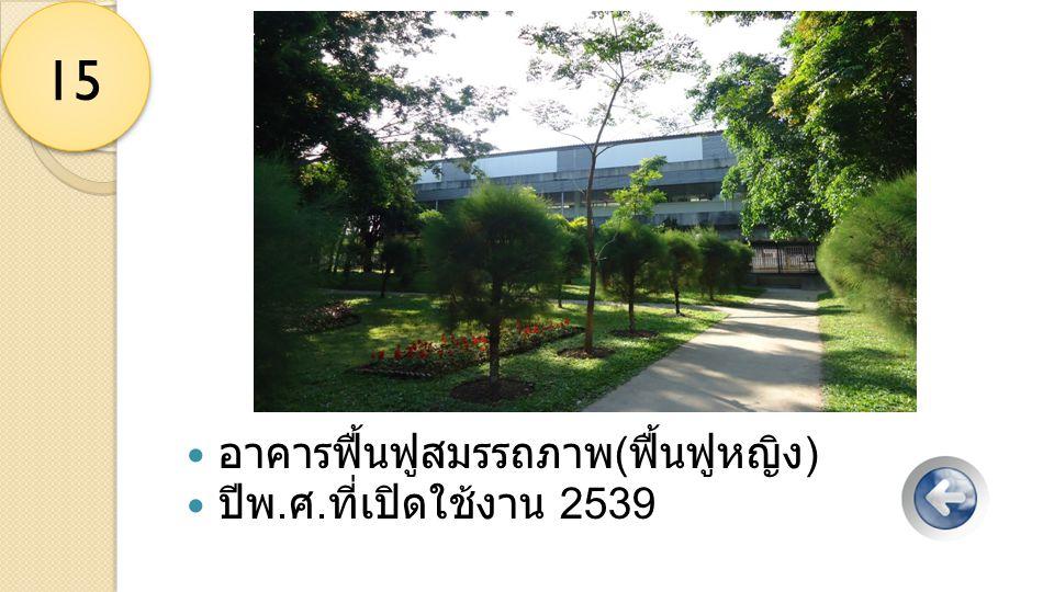 อาคารฟื้นฟูสมรรถภาพ ( ฟื้นฟูหญิง ) ปีพ. ศ. ที่เปิดใช้งาน 2539 15