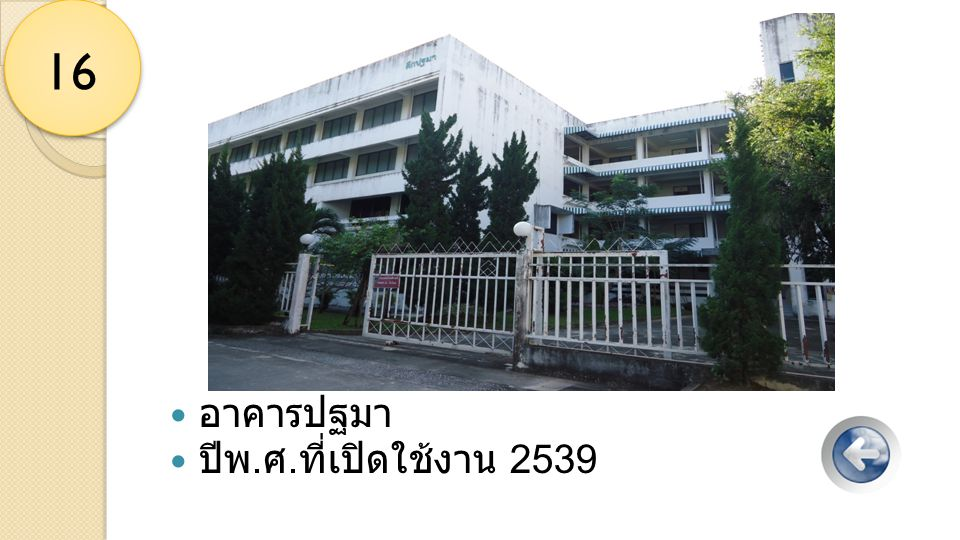 อาคารปฐมา ปีพ. ศ. ที่เปิดใช้งาน 2539 16