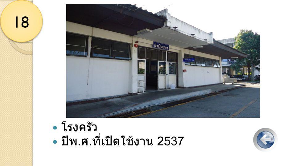 โรงครัว ปีพ. ศ. ที่เปิดใช้งาน 2537 18