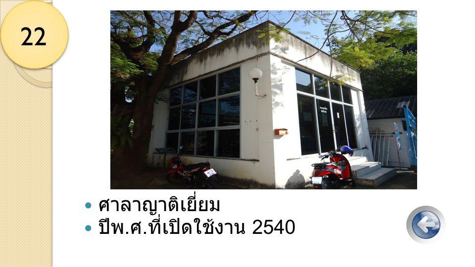 ศาลาญาติเยี่ยม ปีพ. ศ. ที่เปิดใช้งาน 2540 22