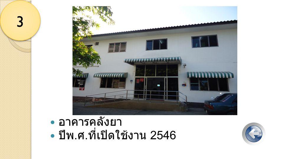 อาคารคลังยา ปีพ. ศ. ที่เปิดใช้งาน 2546 3