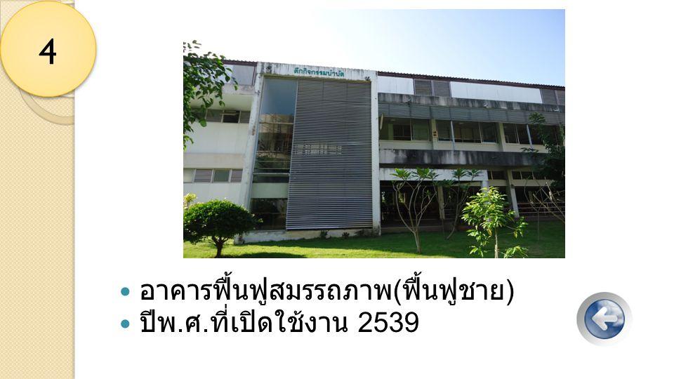 อาคารฟื้นฟูสมรรถภาพ ( ฟื้นฟูชาย ) ปีพ. ศ. ที่เปิดใช้งาน 2539 4
