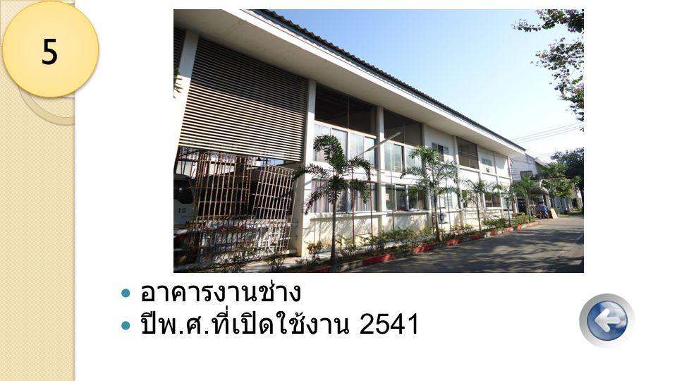 อาคารงานช่าง ปีพ. ศ. ที่เปิดใช้งาน 2541 5