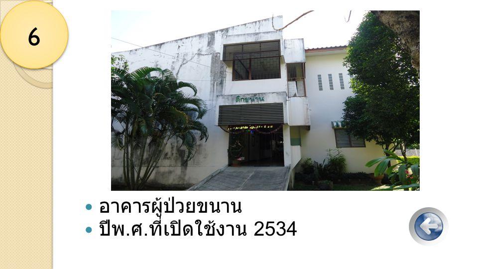 อาคารผู้ป่วยขนาน ปีพ. ศ. ที่เปิดใช้งาน 2534 6