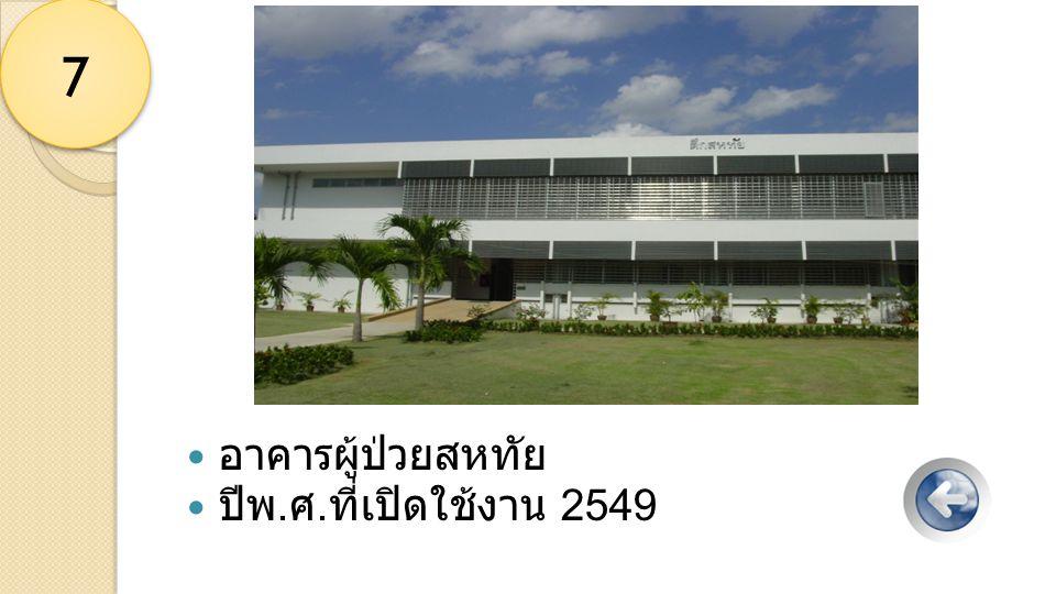 อาคารผู้ป่วยสหทัย ปีพ. ศ. ที่เปิดใช้งาน 2549 7
