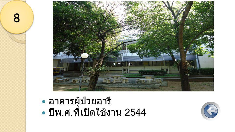 อาคารผู้ป่วยอารี ปีพ. ศ. ที่เปิดใช้งาน 2544 8