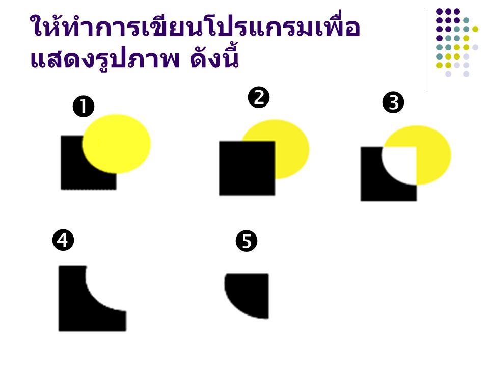 ให้ทำการเขียนโปรแกรมเพื่อ แสดงรูปภาพ ดังนี้     