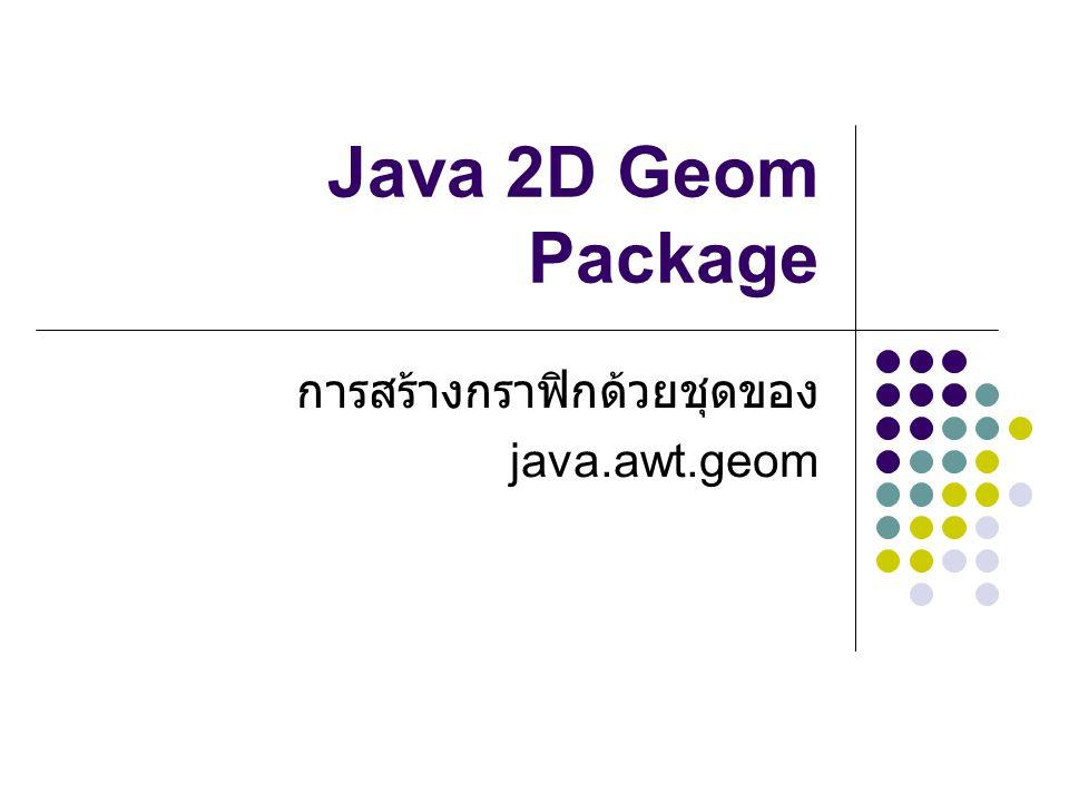 Java 2D Geom Package การสร้างกราฟิกด้วยชุดของ java.awt.geom