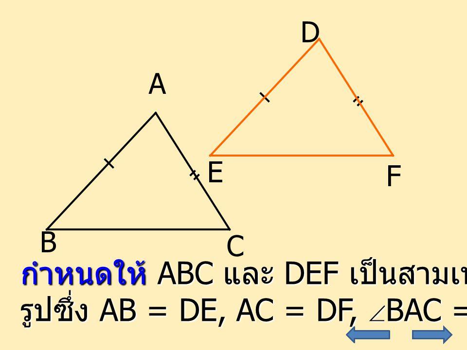 17 A C B D E F กำหนดให้ ABC และ DEF เป็นสามเหลี่ยมสอง รูปซึ่ง AB = DE, AC = DF,  BAC =  EDF