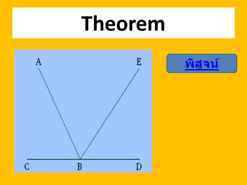 Theorem พิสูจน์