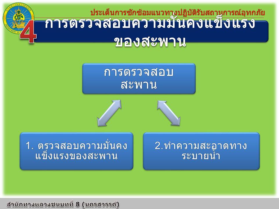ประเด็นการซักซ้อมแนวทางปฏิบัติรับสถานการณ์อุทกภัย การตรวจสอบ สะพาน 2.