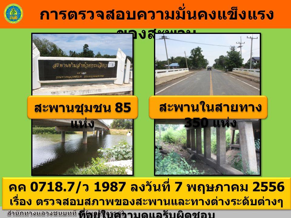 การตรวจสอบความมั่นคงแข็งแรง ของสะพาน สะพานชุมชน 85 แห่ง สะพานในสายทาง 350 แห่ง คค 0718.7/ ว 1987 ลงวันที่ 7 พฤษภาคม 2556 เรื่อง ตรวจสอบสภาพของสะพานและทางต่างระดับต่างๆ ที่อยู่ในความดูแลรับผิดชอบ