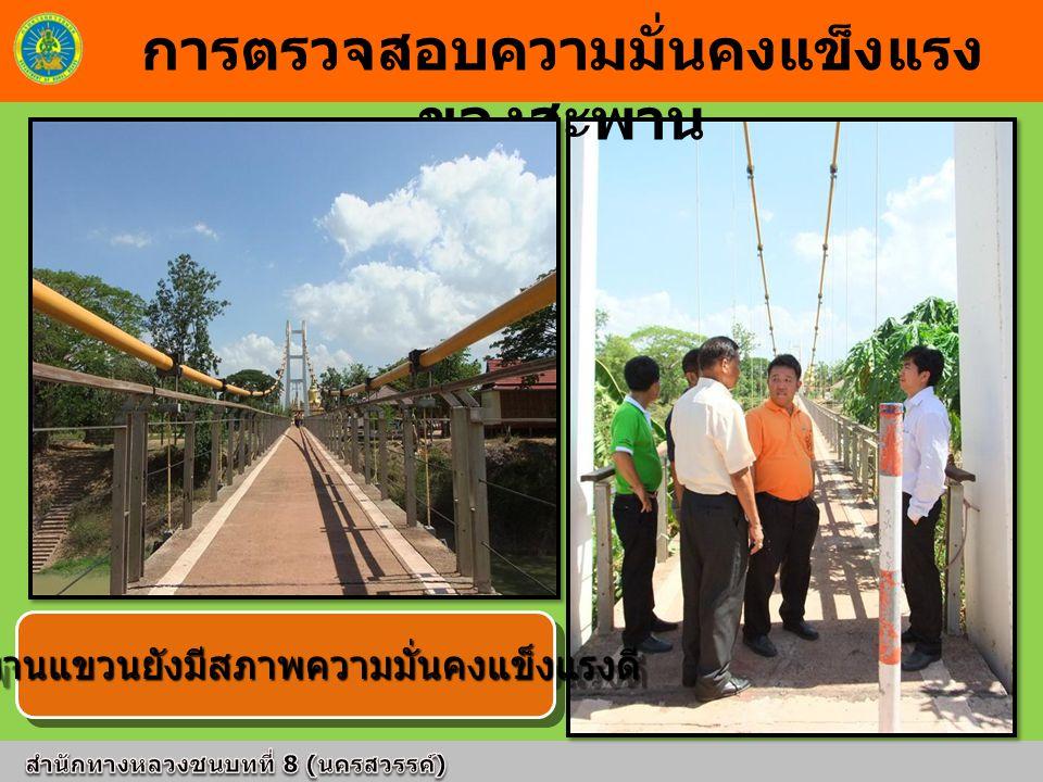 สะพานแขวนยังมีสภาพความมั่นคงแข็งแรงดีสะพานแขวนยังมีสภาพความมั่นคงแข็งแรงดี