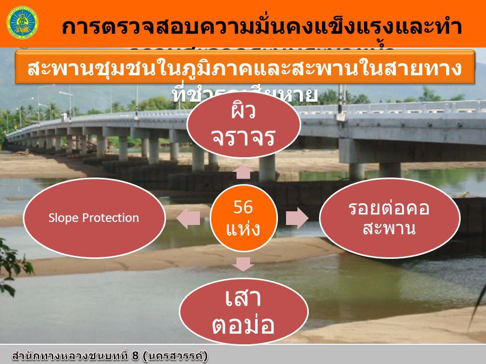 การตรวจสอบความมั่นคงแข็งแรงและทำ ความสะอาดระบบระบายน้ำ สะพานชุมชนในภูมิภาคและสะพานในสายทาง ที่ชำรุดเสียหาย 56 แห่ง ผิว จราจร รอยต่อคอ สะพาน เสา ตอม่อ Slope Protection