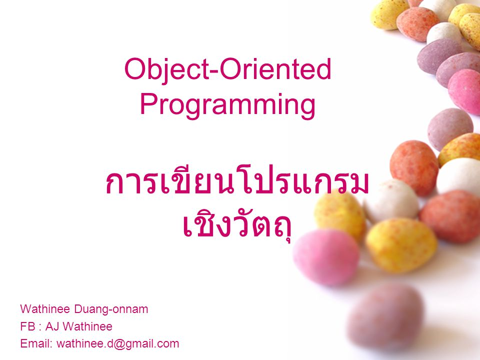 การเขียนโปรแกรม เชิงวัตถุ Wathinee Duang-onnam FB : AJ Wathinee Email: wathinee.d@gmail.com Object-Oriented Programming
